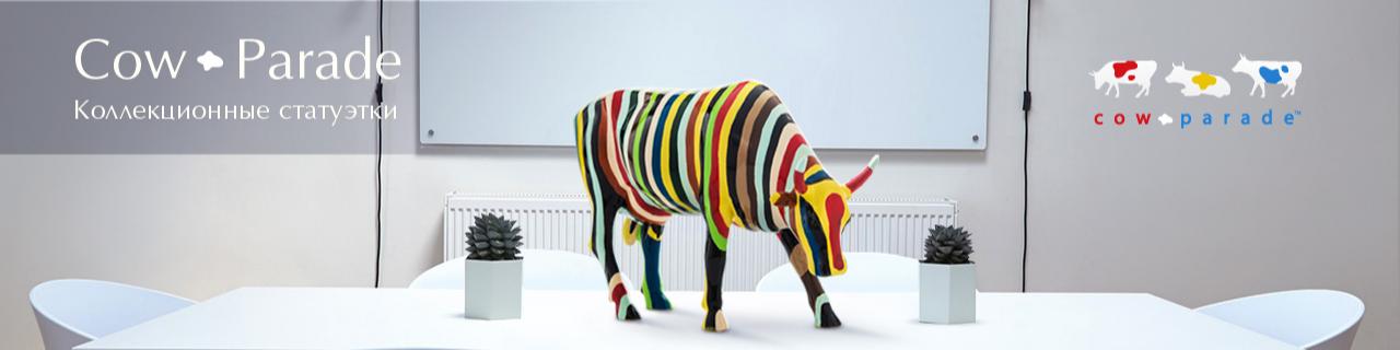 Что такое всемирный COW PARAD ?